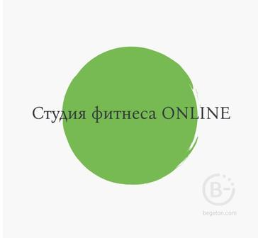 ОНЛАЙН ТРЕНИРОВКИ