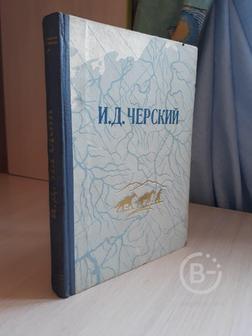 Пресняков Е.А. И.Д. Черский. Неопубликованные статьи, письма и дневники.