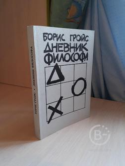 Гройс Б.Е.  Дневник философа.