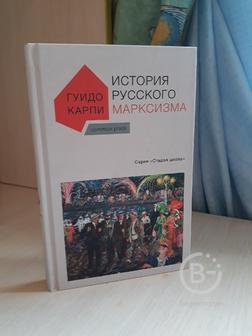 Гуидо Карпи. История Русского марксизма.