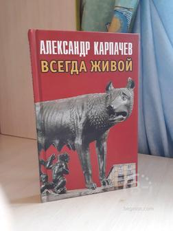 Карпачев А. Всегда живой: исторический роман.