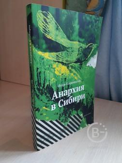 Подшивалов И. Анархия в Сибири.