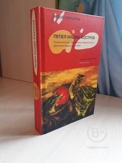 Моше Г.  Пепел наших костров. Очерки истории еврейского анархистского движения.