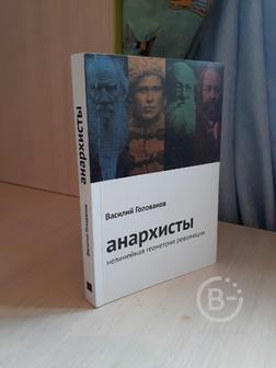 Голованов В.Я. Анархисты. Нелинейная геометрия революции.