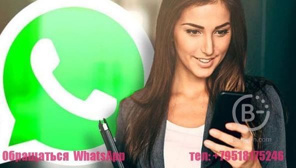 Администратор WhatsApp