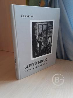 Райхин А.Д. Сергей Бигос. Путь художника. - 2-е изд., испр. и доп.