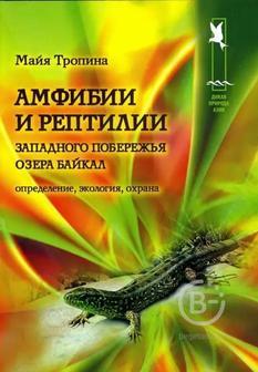 Тропина М.Г. Амфибии и рептилии западного побережья озера Байкал. (определение, экология, охрана).