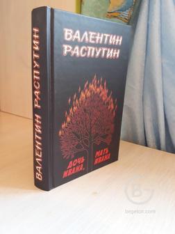 Распутин В.Г. Дочь Ивана, мать Ивана: Повесть, рассказы. 2-е изд., доп.