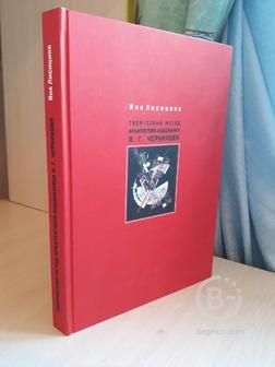 Лисицина Я.Ю. Творческий метод архитектора-художника Я.Г. Чернихова: монография Я.Ю. Лисицина.