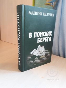 Распутин В.Г. В поисках берега: Повесть, очерки, статьи, выступления, эссе.