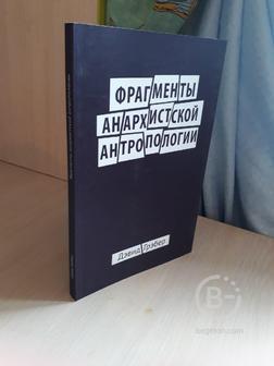 Грэбер Д. Фрагменты анархистской антропологии.