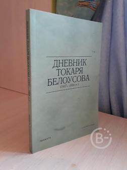 Белоусов Н.М. Дневник токаря Белоусова (1937-1939 гг.)