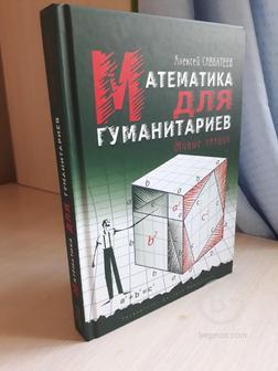 Савватеев А.В. Математика для гуманитариев. Живые лекции.