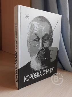 Извеков Ю.О. Коробка спичек: стихи и проза \ Юрий Извек.