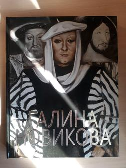 Новикова Г. Живопись.