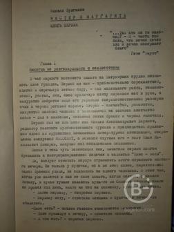 Булгаков М.А. Мастер и Маргарита.