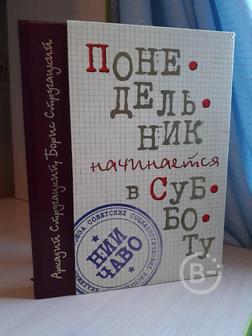 Стругацкий А.Н. Понедельник начинается в субботу.