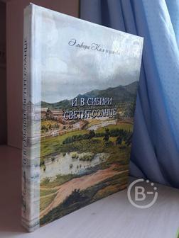 Каменщикова Э. И в Сибири светит солнце Роман - трилогия.