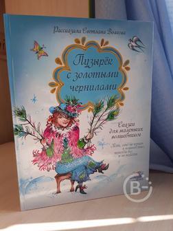 Волкова С. Пузырёк с золотыми чернилами: сказки для маленьких волшебников.