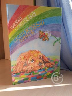 Соколова Р.Ю. Оранжевый щенок.