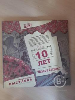 Сысоева Н. 10 лет. Творческое объединение.