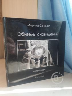 Свинина М.В. Обитель сновидений.