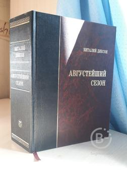 В.А. Диксон Августейший сезон, или Книга российских календ.