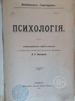 Снегирев В.  Психология.
