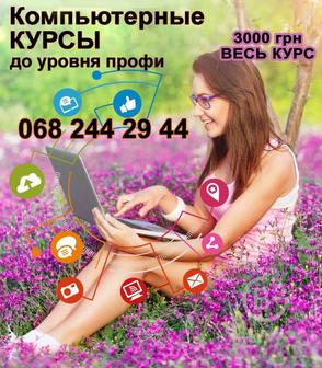 Компьютерные курсы от нуля до профессионала. Весь курс 3000 грн  КРИВОЙ РОГ