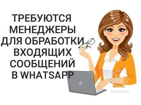 Менеджер для обработки входящих сообщений в WhatApp