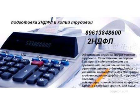 Купить справку 2 НДФЛ в Самаре 89613848600