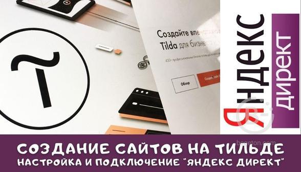 Создание сайтов Tilda. Яндекс реклама. Соцсети