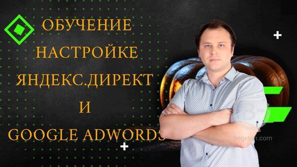 Обучение настройке и ведению рекламных кампаний в Яндекс.Директ и Google Adwords