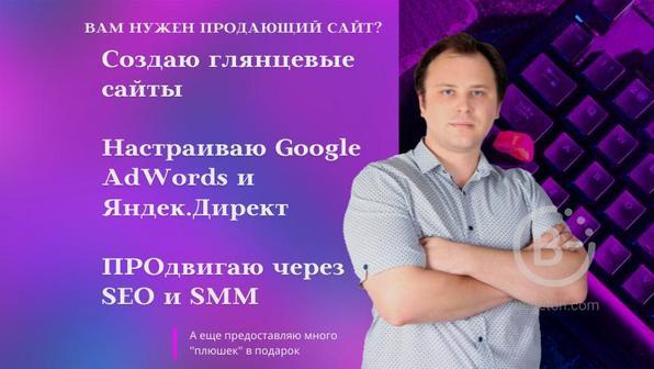 Продвижение сайта, Настройка Яндекс.Директ, Google AdWords, MyTarget. Таргетинг SMM