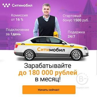 Водитель-курьер «Ситимобила»