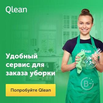 """Специалисты по уборке """"Qlean"""""""