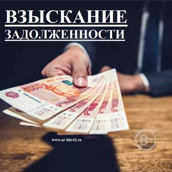 Юрист - Взыскание задолженности, долгов