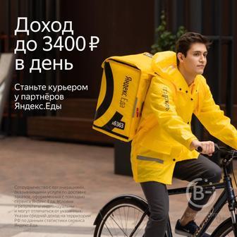 Набор курьеров к партнёру сервиса Яндекс. Еда