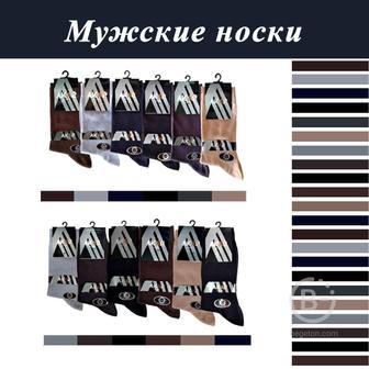 Продаю носки для все семьи