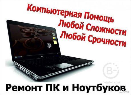 Ремонт ноутбуков, компьютеров, планшетов
