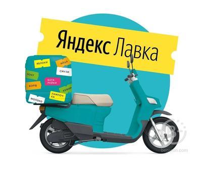 Вакансия: Кладовщик в Яндекс Лавку