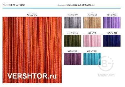 Нитяные шторы Vershtor однотонные на кулиске, 3х2.85м плотные