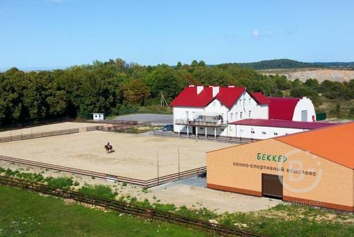 Продаётся действующий конно-спортивный комплекс «Беккер»
