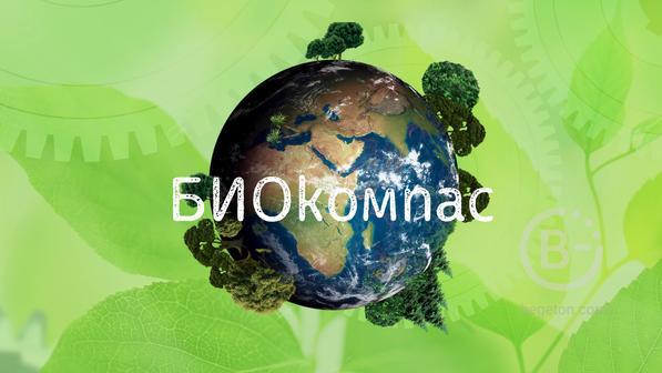 БИОкомпас. Репетитор по биологии и географии