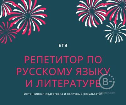 Репетитор по русскому языку и литературе (ОГЭ и ЕГЭ)