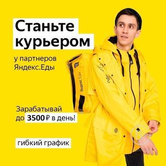 Курьер/ доставщик