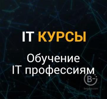 IT Курсы. Обучение IT профессиям