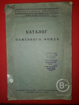 Каталог обменного фонда.