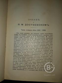 С.М. Булгаков. Достоевский Ф.М.  Биография. Очерк.
