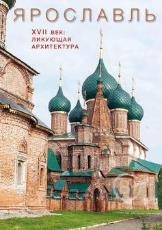 Ярославль. XVII век: ликующая архитектура